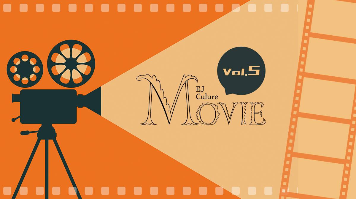 FILMOSCOPE【2021年8月号】