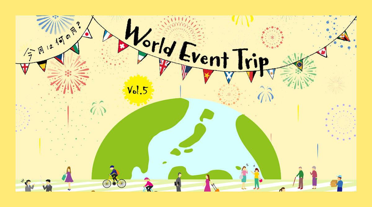 世界のイベントを英語で紹介!スリランカで8月に行われる「歯の祭り」とは?