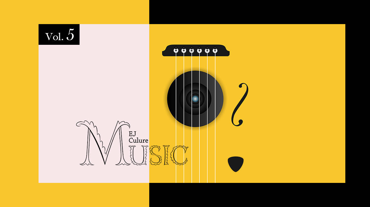 EJ's Playlist【2021年8月号】