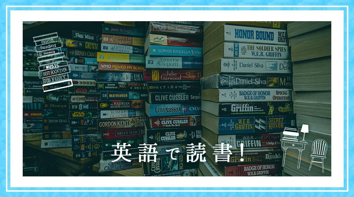 ロンドンの独立系書店のオーナーに聞く、日本人にこそ読んでほしい一冊【英語音声付き】