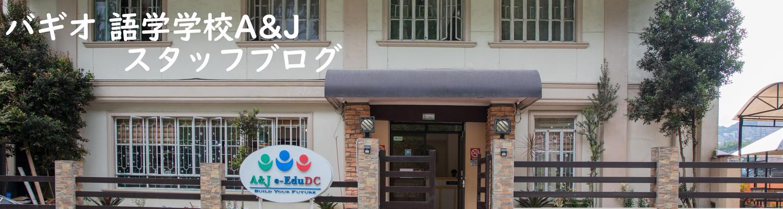 バギオ 語学学校A&J スタッフブログ
