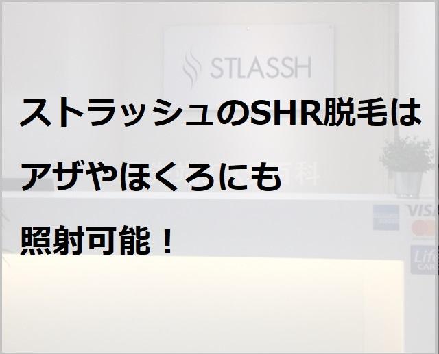 ストラッシュ レーザー