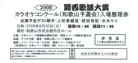 20090705111953