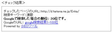 f:id:Enka:20090809074356j:image