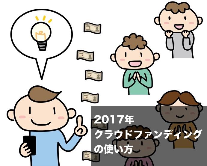 f:id:Entreprep:20161224001216j:plain
