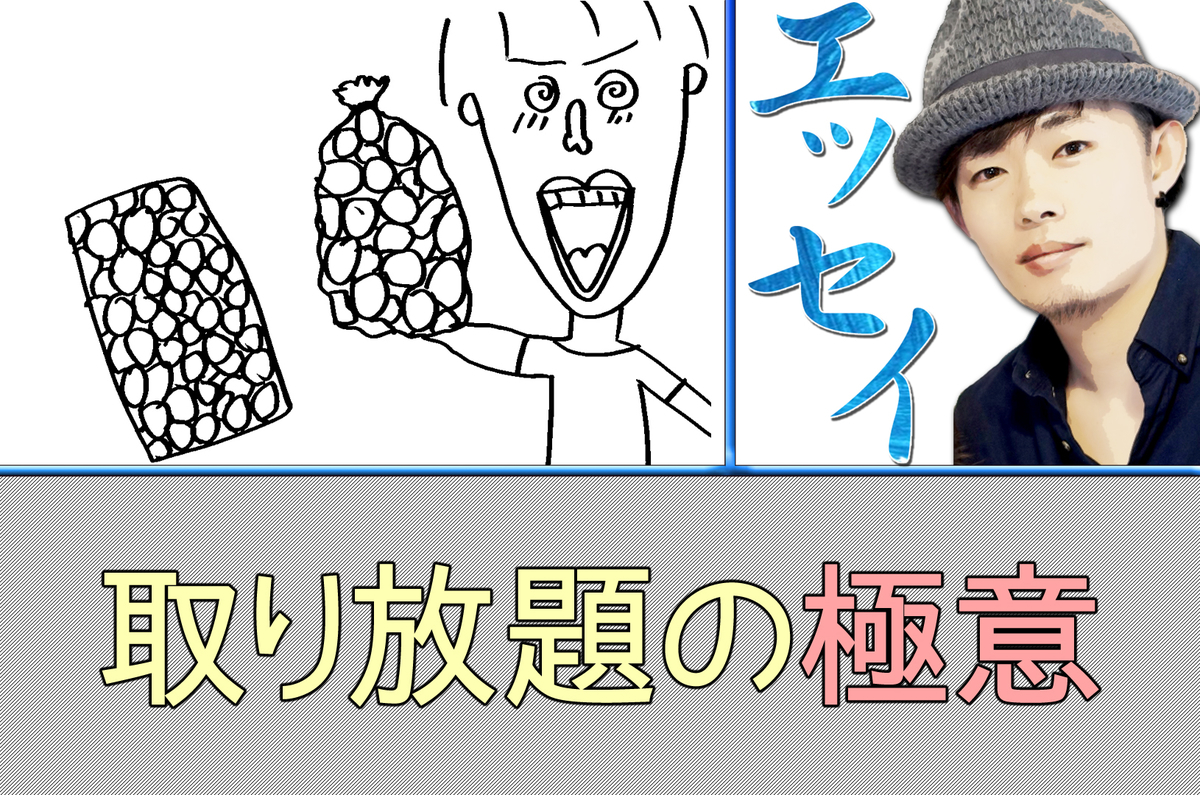 f:id:Essay_Miznashi:20201011223005j:plain