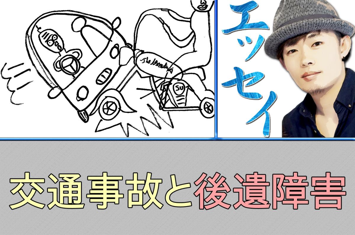 f:id:Essay_Miznashi:20201012201129j:plain