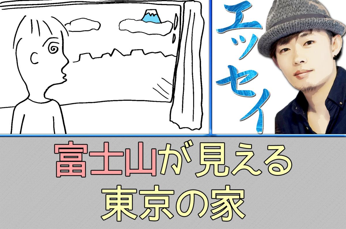 f:id:Essay_Miznashi:20201018231741j:plain