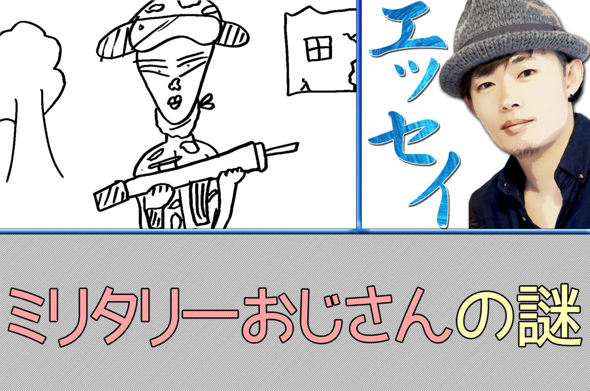 f:id:Essay_Miznashi:20201021102227j:plain