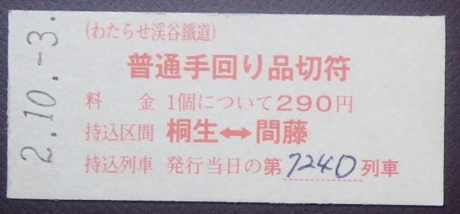 f:id:Estoppel:20201005172339p:plain