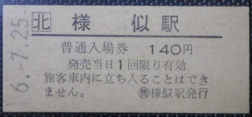 f:id:Estoppel:20201108195203p:plain