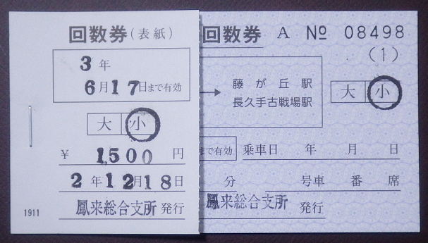f:id:Estoppel:20201218220245p:plain
