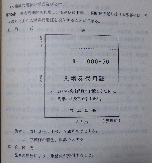 f:id:Estoppel:20210426210404p:plain
