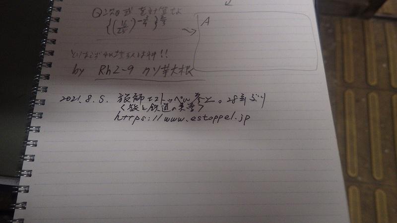 f:id:Estoppel:20210808214259j:plain
