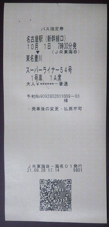 f:id:Estoppel:20210928205152p:plain