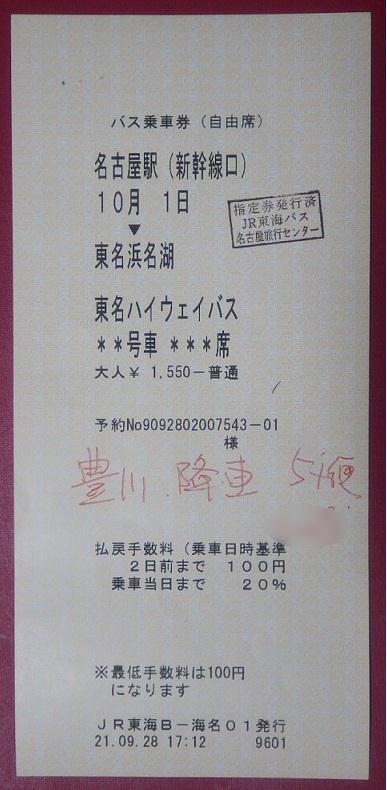 f:id:Estoppel:20211001200014p:plain