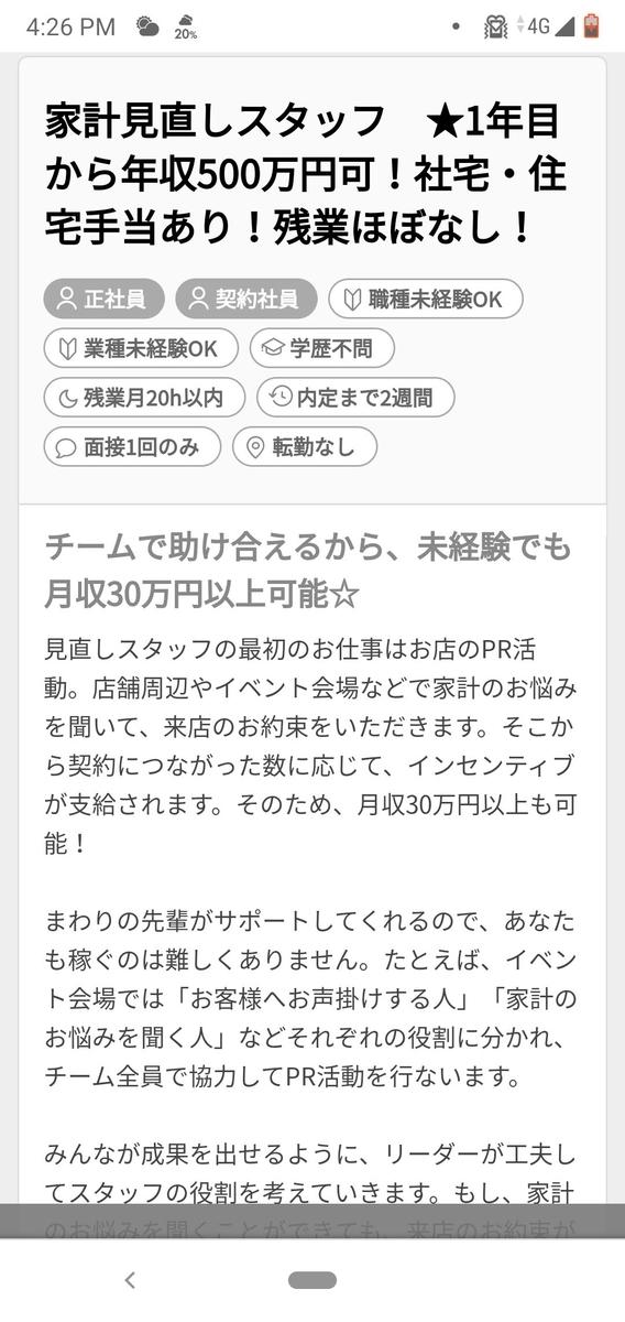 f:id:EternalBlueBullet:20210613210003j:plain