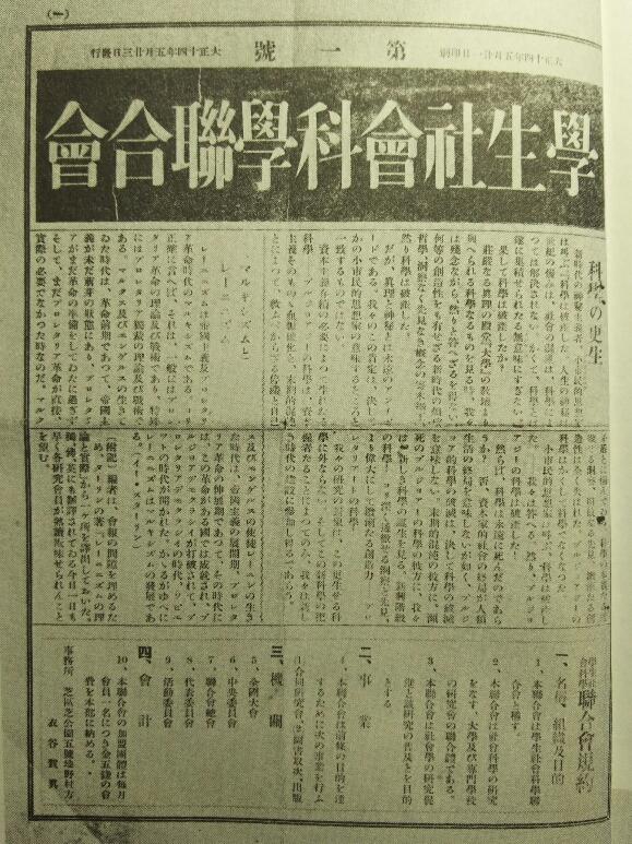 早稲田大学軍事研究団事件