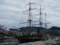 復元船 観光丸