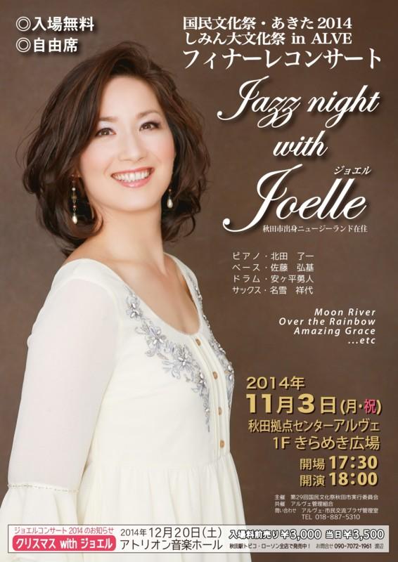 Joelle's blog
