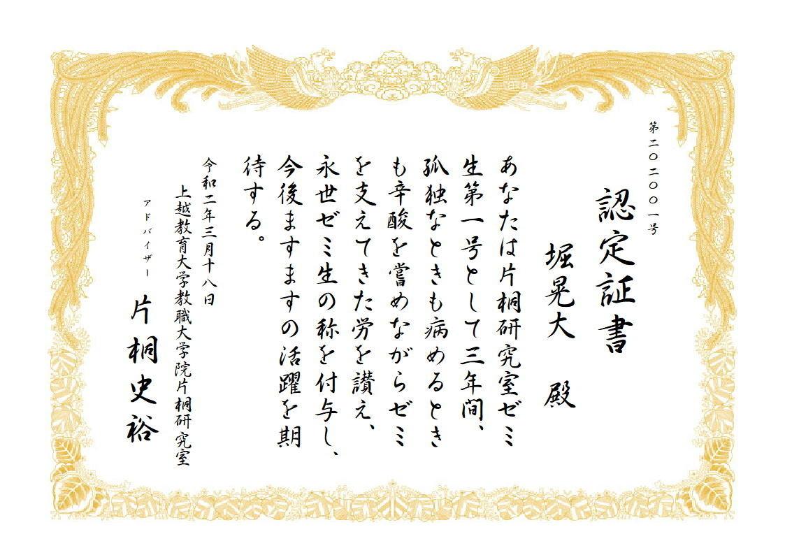 f:id:F-Katagiri:20200319110630j:plain