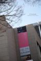 岡山県立美術館の風景-モネ展/岡山市北区天神町にて