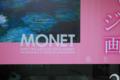岡山県立美術館のPOP-モネとジヴェルニーの画家たち展/岡山市北区天神