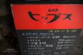 Barの看板-ヒップスのメニュー/岡山市北区丸の内にて