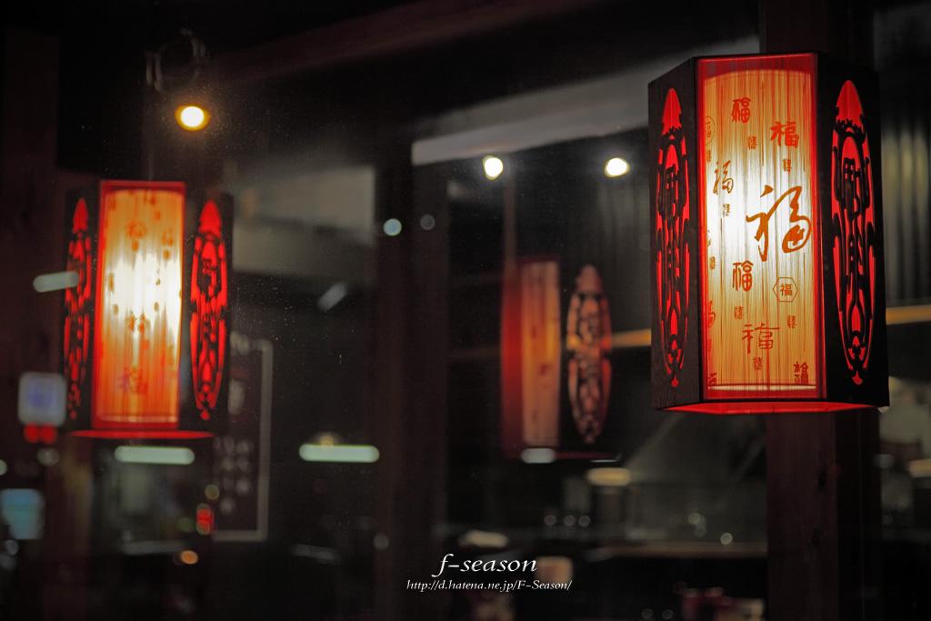 横濱ラーメンの行燈/岡山市北区錦町にて