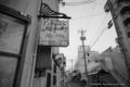 岡山市北区昭和町の風景写真 - Rows of houses with an antique shop