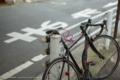 岡山市北区昭和町の風景写真 - The bicycle of a guardrail