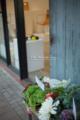 岡山市北区野田屋町の風景写真 - The potted plant of an entrance