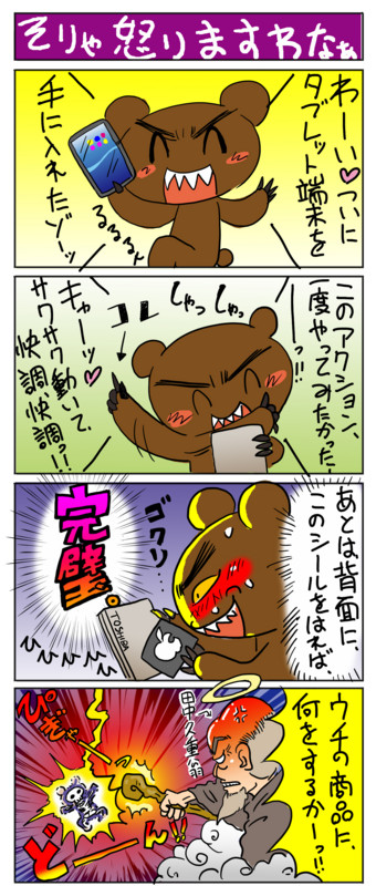 f:id:F-suke:20121027030746j:image