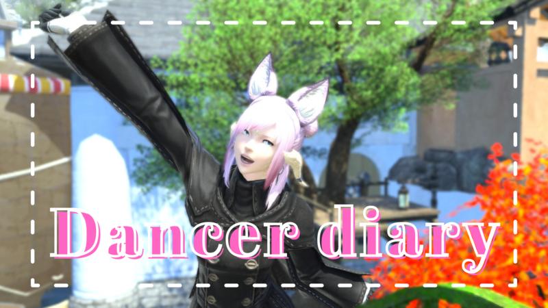 f:id:FF14_Dancer:20210118154532p:plain