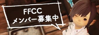 FCメンバー募集中