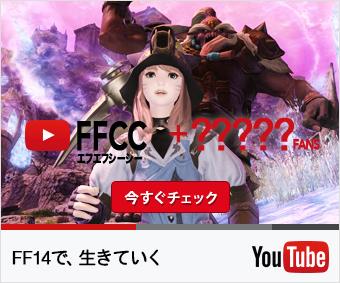 FFCC YOUTUBEチャンネル