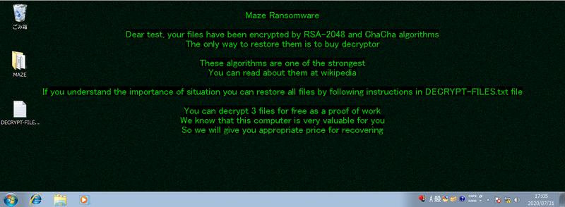 図 1. Maze を実行した後のデスクトップ画面