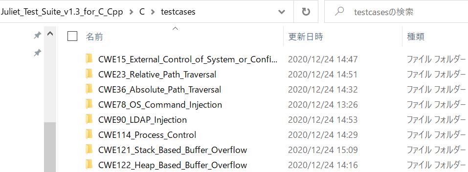 図 2 Juliet Test Suite for C/C++ に含まれるテストケース