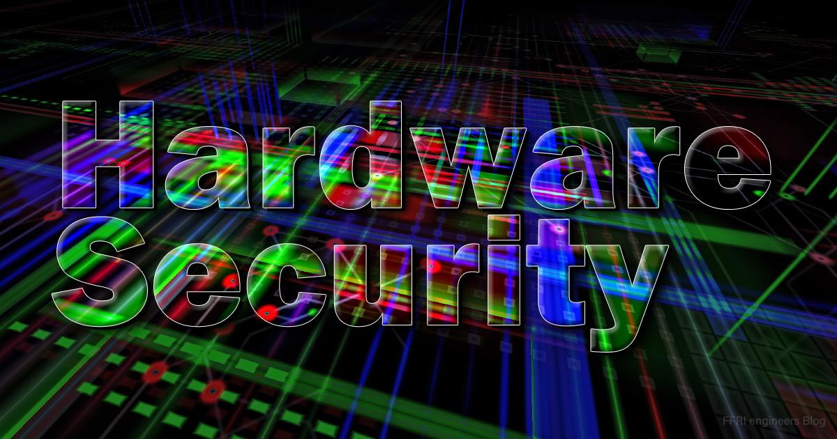 ハードウェアセキュリティ