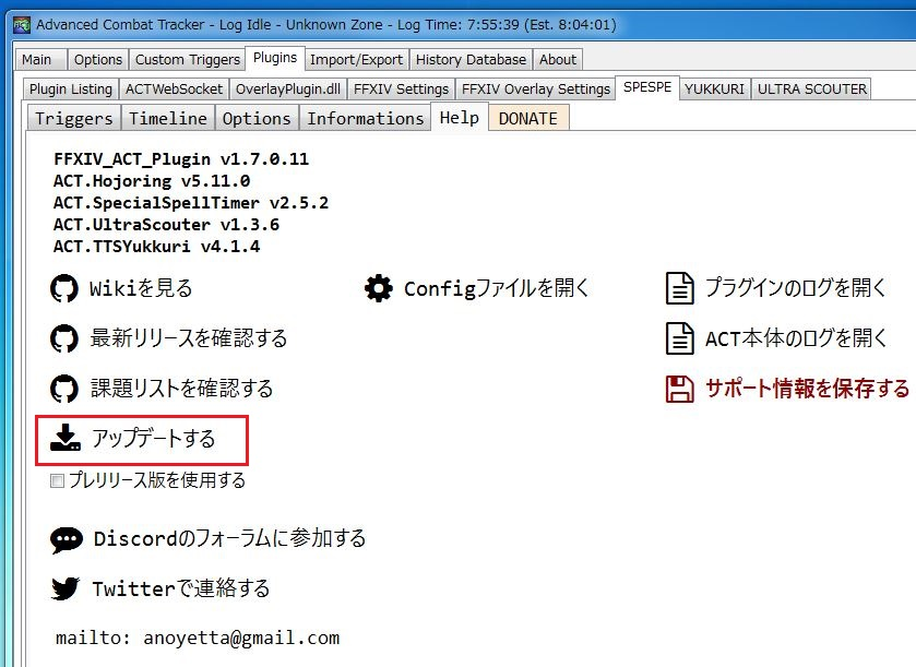 FF14 4 3 ACT 補助輪 かんたんアップデート方法 - ACT Blog
