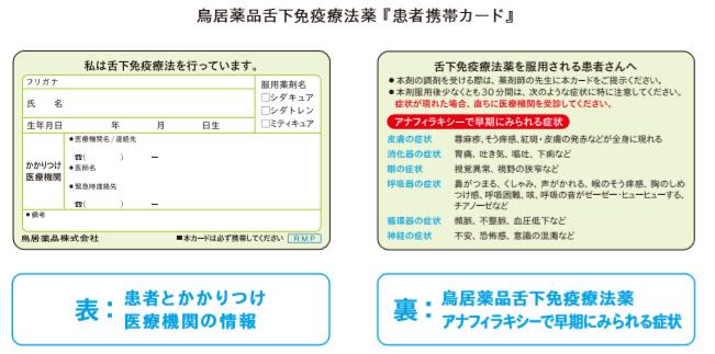 f:id:FMyakuzaishi:20180703181924p:plain