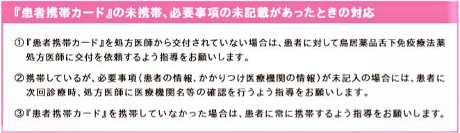 f:id:FMyakuzaishi:20180703182005p:plain