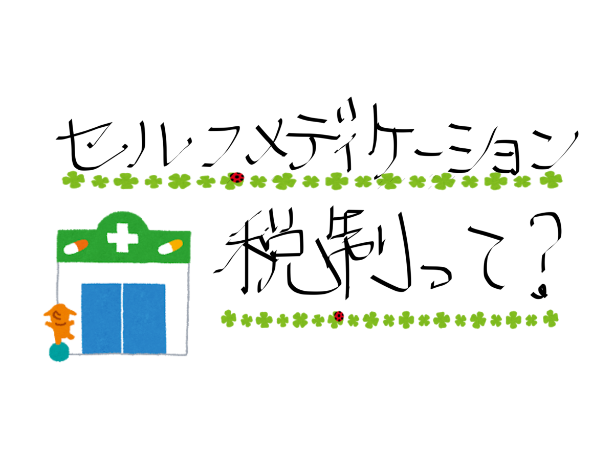 f:id:FMyakuzaishi:20191121000111p:plain