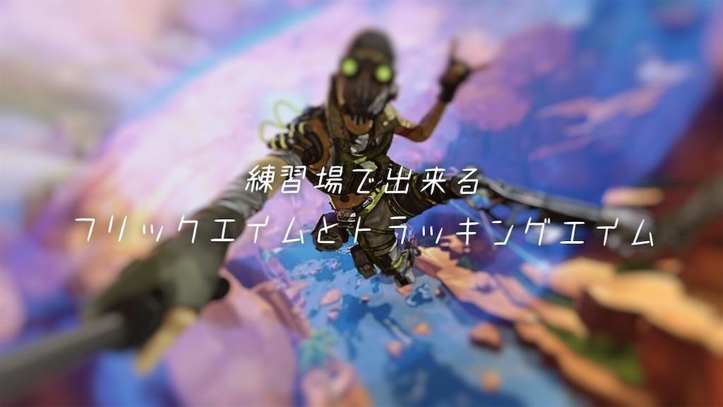 f:id:FPSgamer:20200222212744j:image