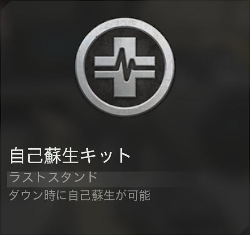 f:id:FPSgamer:20200319144521p:plain