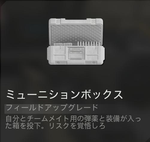 f:id:FPSgamer:20200319144523p:plain