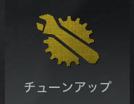 f:id:FPSgamer:20200328155314p:plain