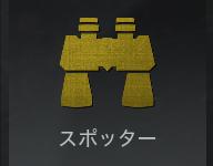 f:id:FPSgamer:20200328155332p:plain