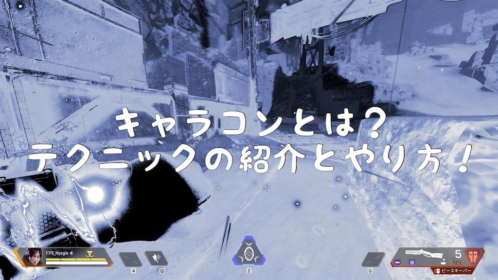 f:id:FPSgamer:20200507050822p:plain