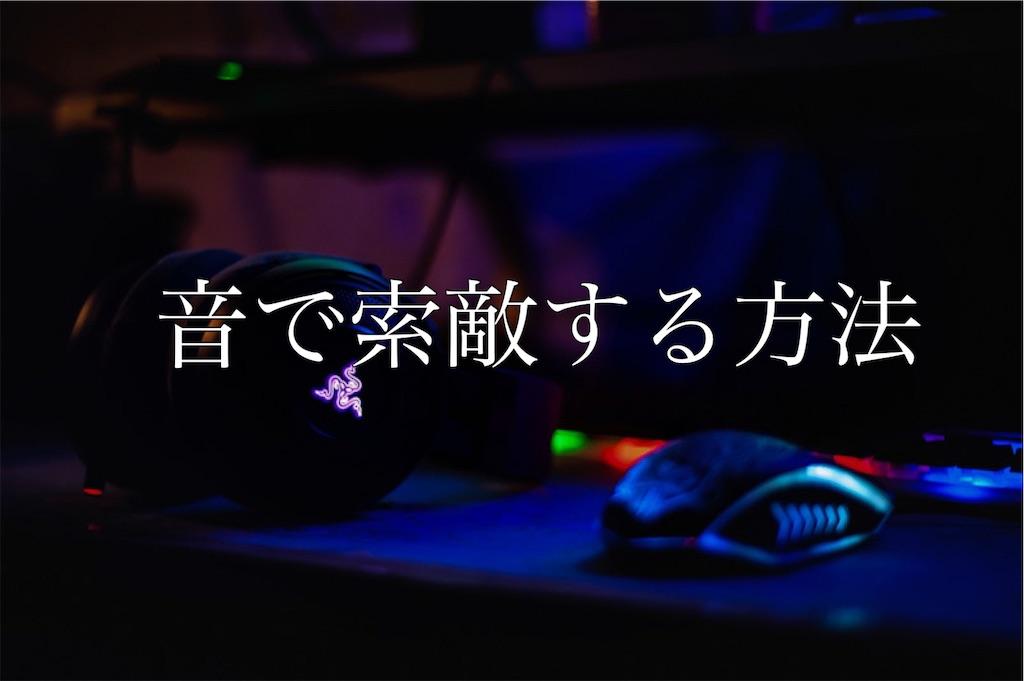 f:id:FPSgamer:20210118010650j:image